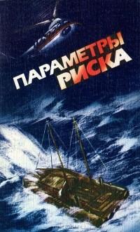 Леонид Репин - Параметры риска (сборник)
