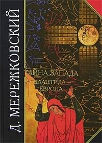 Дмитрий Мережковский - Тайна Запада: Атлантида - Европа (сборник)
