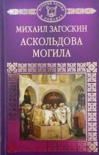 Михаил Загоскин - Аскольдова могила