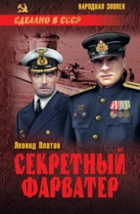 Леонид Платов - Секретный фарватер