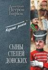 Дмитрий Петров-Бирюк - Сыны степей донских. Степные рыцари