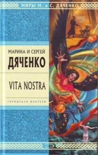 Марина и Сергей Дяченко - Vita Nostra