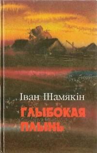 Іван Шамякін - Глыбокая плынь