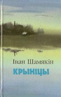 Іван Шамякін - Крыніцы