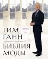 Тим Ганн, Эйда Кэлхун - Библия моды