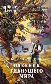 Кирилл Смородин - Пленник гибнущего мира