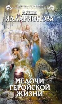 Алина Илларионова - Мелочи геройской жизни