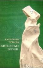 Катержина Тучкова - Житковські богині