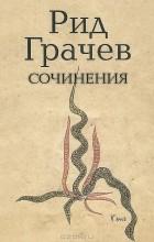 Рид Грачев - Сочинения