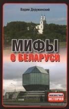 Вадим Деружинский - Мифы о Беларуси