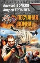 Алексей Волков, Андрей Ерпылев — Песчаная война