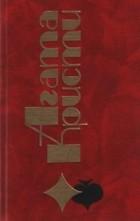 Агата Кристи - Избранные произведения. Том 12 (сборник)