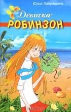 Юлия Лавряшина - Девочка-робинзон