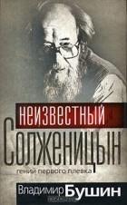 Владимир Бушин - Неизвестный Солженицын