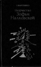 Светлана Мусиенко - Творчество Зофьи Налковской