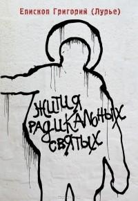 Епископ Григорий (Лурье) — Жития радикальных святых