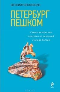 Евгений Голомолзин - Петербург пешком. Самые интересные прогулки по Северной столице России