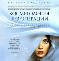 Наталия Николаева - Косметология без операции. 10 маркеров молодости