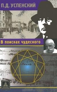 Пётр Успенский - В поисках чудесного