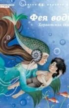 Хорватская сказка - Фея воды. (Том 5)