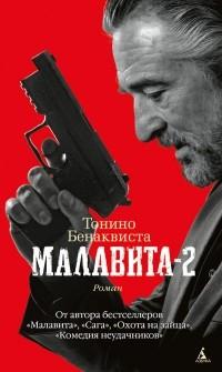 Тонино Бенаквиста - Малавита-2