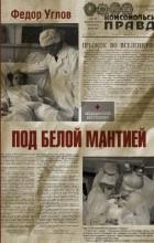 Федор Углов - Под белой мантией