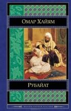 Омар Хайям - Рубайат (сборник)