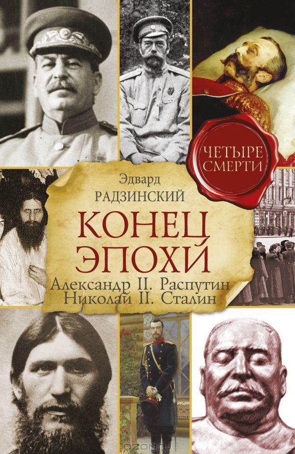 Радзинский э сталин сколько страниц