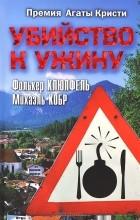 Фолькер Клюпфель, Михаэль Кобр - Убийство ко ужину