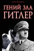 Борис Тененбаум - Гений зла Гитлер