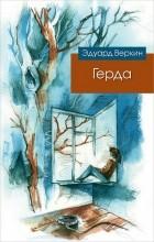 Эдуард Веркин - Герда