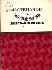 Николай Степанов - Басни Крылова
