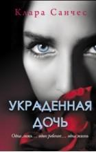 Клара Санчес - Украденная дочь