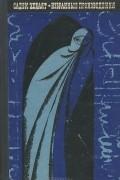 Садек Хедаят - Избранные произведения (сборник)