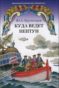 Юрий Крутогоров - Куда ведет Нептун