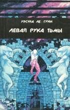 Урсула Кребер Ле Гуин - Левая рука тьмы