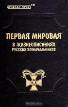 - Первая мировая в жизнеописаниях русских военачальников