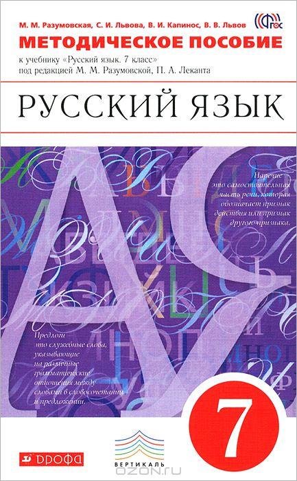 Гдз по русскому 7 класс разумовская зеленый учебник | peatix.