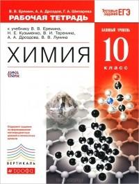 класс еремин 10 химия решебник