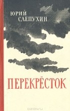 Юрий Слепухин - Перекресток