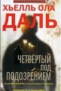 Хьелль Ола Даль - Четвертый под подозрением