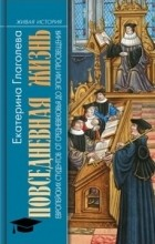 Е.В. Глаголева - Повседневная жизнь европейских студентов от Средневековья до эпохи Просвещения