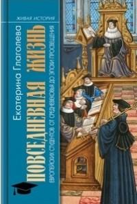 Екатерина Глаголева - Повседневная жизнь европейских студентов от Средневековья до эпохи Просвещения