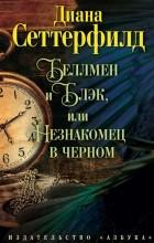Диана Сеттерфилд - Беллмен и Блэк, или Незнакомец в черном
