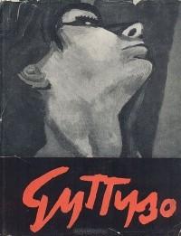 Джон Бёрджер - Ренато Гуттузо