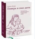 Сесиль Лупан - Поверь в свое дитя