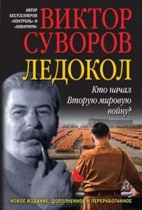 Виктор Суворов - Ледокол. Кто начал Вторую мировую войну?