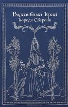 без автора - Волшебный край короля Оберона