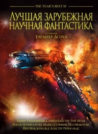 - Лучшая зарубежная научная фантастика (сборник)