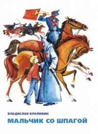 Владислав Крапивин - Мальчик со шпагой